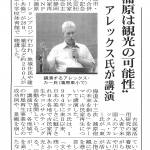 20160903shizuoka